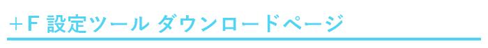 【土日もあす楽】simフリー ルーター  +F FS030W【送料無料】 docomo au softbank 4G 3G ルータ ルーター Wi-Fiルーター