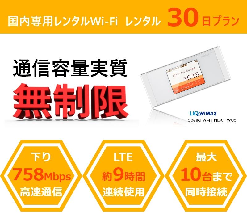 【レンタル】【無制限】【往復送料無料】【土日もあす楽】Bee-Fi(ビーファイ) ポケット WiFi ワイファイ ルーター 30日 1ヶ月 日本国内専用 au UQ WiMAX speed Wi-Fi NEXT W05 LTE 高速回線 インターネット