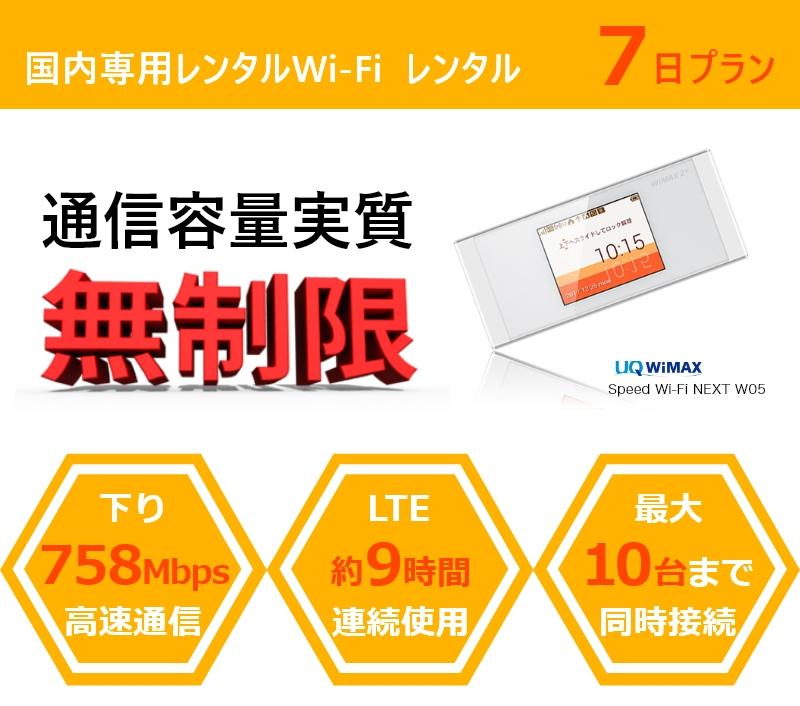 【レンタル】【無制限】【往復送料無料】【土日もあす楽】Bee-Fi(ビーファイ) ポケット WiFi ワイファイ ルーター 7日 1週間 日本国内専用 au UQ WiMAX speed Wi-Fi NEXT W05 LTE 高速回線 インターネット