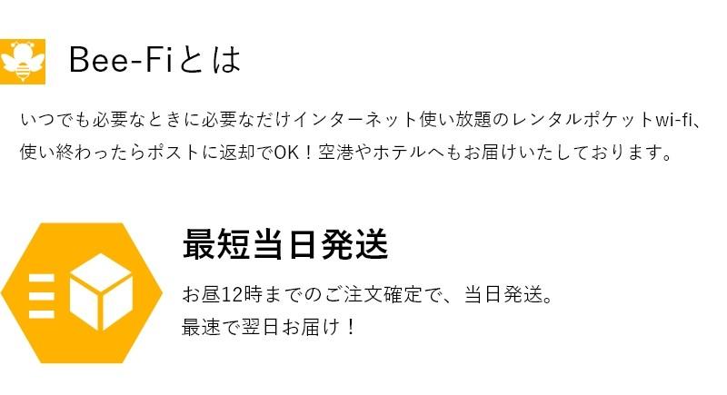 【レンタル】【無制限】【往復送料無料】【土日もあす楽】Bee-Fi(ビーファイ) ポケット WiFi ワイファイ ルーター 14日 2週間 日本国内専用 au UQ WiMAX speed Wi-Fi NEXT W05 LTE 高速回線 インターネット