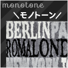 monotone モノトー  ン