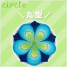 circle 丸型
