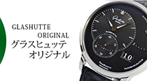 glashutte_original