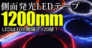 側面発光1200mm