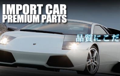 車用品プレミアムパーツ