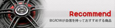 BIGROWが自信をもっておすすめする商品