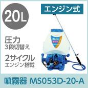 噴霧器MS053D-20-A