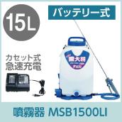 噴霧器MSB1500LI