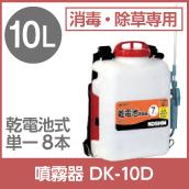 噴霧器DK-10D