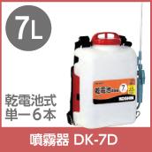 噴霧器DK-7D