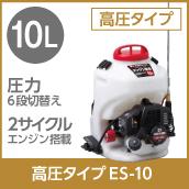 高圧タイプES-10