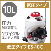 低圧タイプES-10C