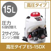 高圧タイプES-15DX