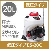 低圧タイプES-20C