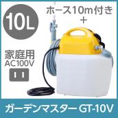 ガーデンマスターGT-10V