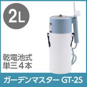 ガーデンマスターGT-2S