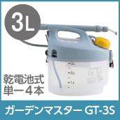 ガーデンマスターGT-3S