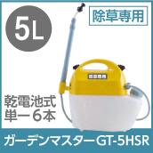 ガーデンマスターGT-5HRS