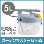 ガーデンマスターGT-5S