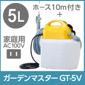 ガーデンマスターGT-5V