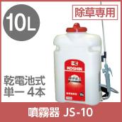 噴霧器JS-10