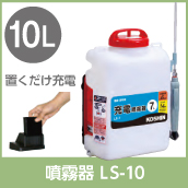噴霧器LS-10