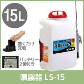 噴霧器LS-15