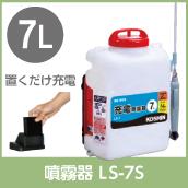噴霧器LS-7S
