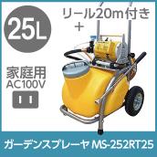 ガーデンスプレーヤMS-252RT25