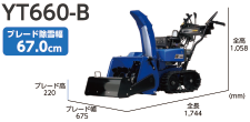 YT660-Bブレード除雪高67.0cm
