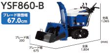 YSF860-Bブレード除雪高67.0cm
