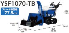 YSF1070-Bブレード除雪高77.5cm