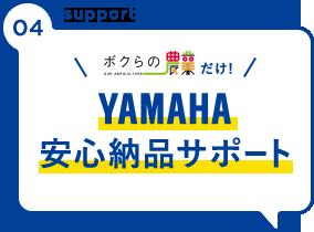 YAMAHA安心納品サポート