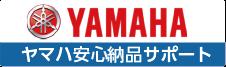 YAMAHAヤマハ安心サポート