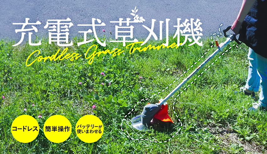 充電式草刈機