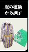 服の種類から探す