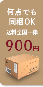 何点でも同梱OK送料900円
