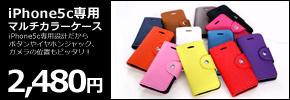iphone5c