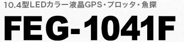 10.4型LEDカラー液晶GPS・プロッタ・魚探 FEG-1041