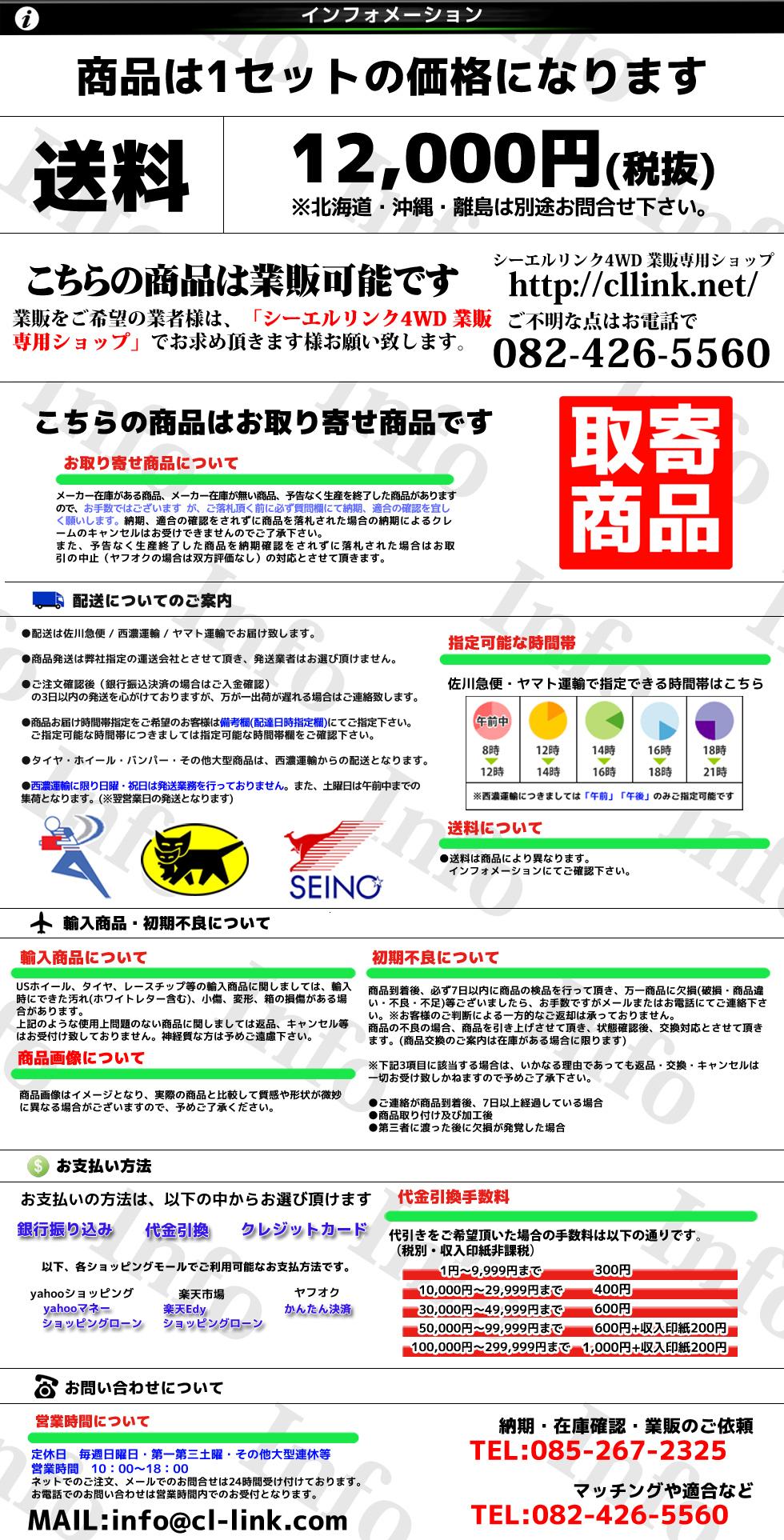 12000円インフォメーション