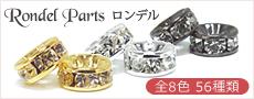 少量から購入できる天然石ビーズパーツの専門店ロンデルのページ