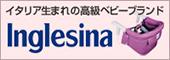 Inglesina fast(イングリッシーナ)ベビーチェア