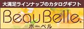 Beaubelle(ボーベル)