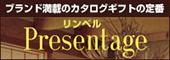 Presentage(プレゼンテージ)