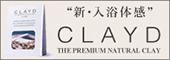 CLAYD(クレイド)