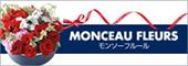 MONCEAU FLEURS (モンソー・フルール)