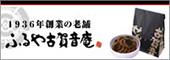 ふるや古賀音庵(こがねあん)