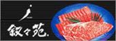 叙々苑(じょじょえん)・焼き肉名店のお肉とキムチ
