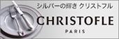 Christofle (クリストフル)