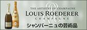 LOUIS ROEDERER (ルイ・ロデレール)
